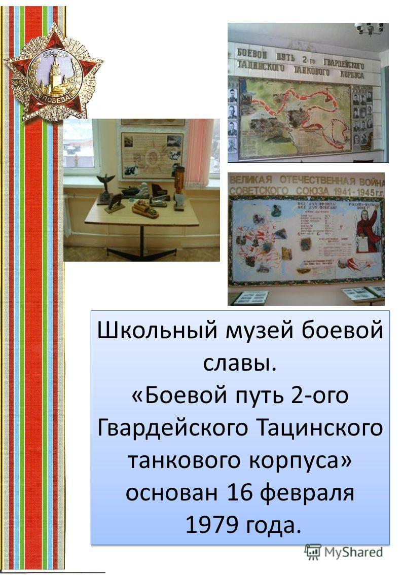 Школьный музей боевой славы. «Боевой путь 2-ого Гвардейского Тацинского танкового корпуса» основан 16 февраля 1979 года.