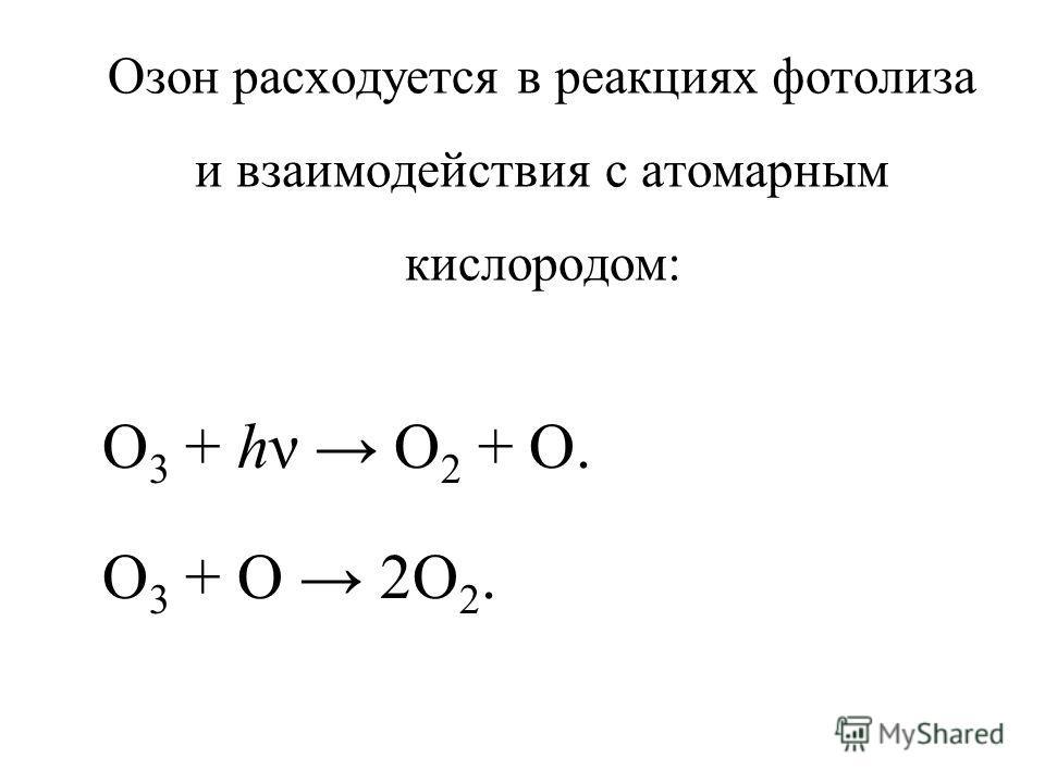 Озон расходуется в реакциях фотолиза и взаимодействия с атомарным кислородом: О 3 + hν О 2 + О. О 3 + O 2О 2.
