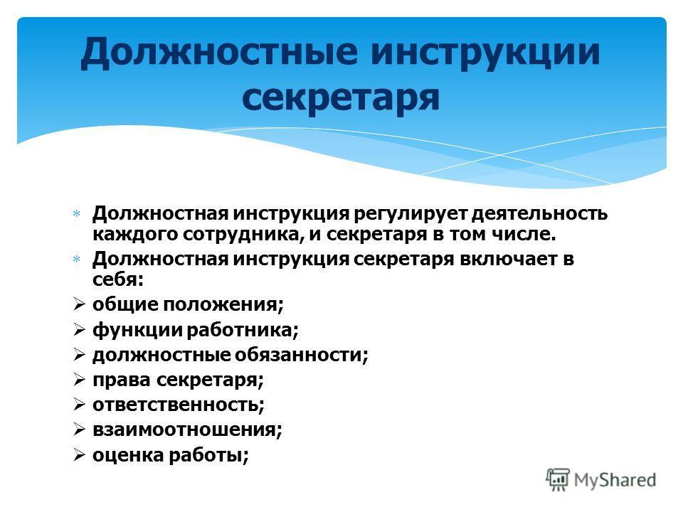 инструкция секретаря на телефоне - фото 7