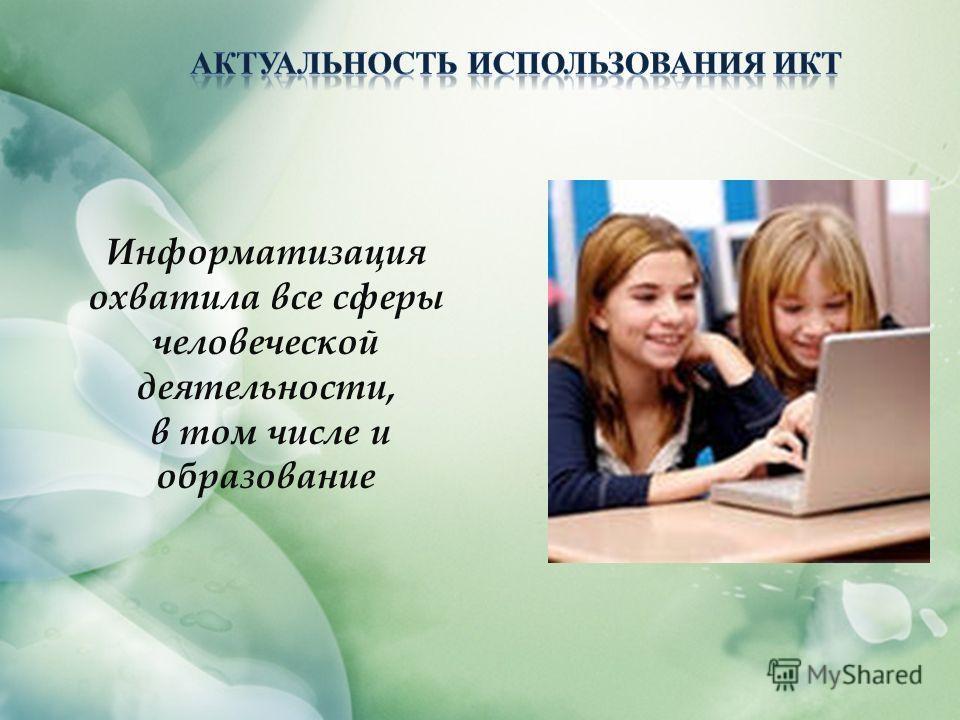 Информатизация охватила все сферы человеческой деятельности, в том числе и образование