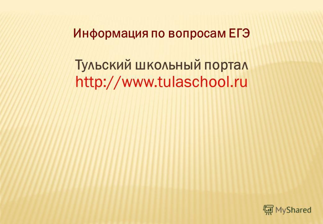Информация по вопросам ЕГЭ Тульский школьный портал http://www.tulaschool.ru