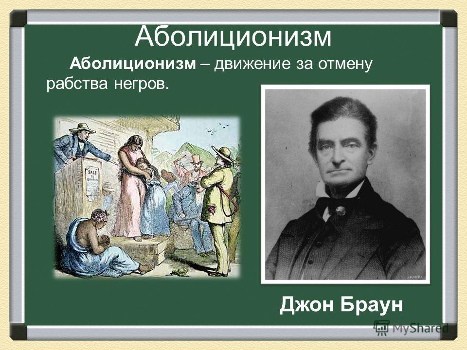 Аболиционизм Аболиционизм – движение за отмену рабства негров. Джон Браун