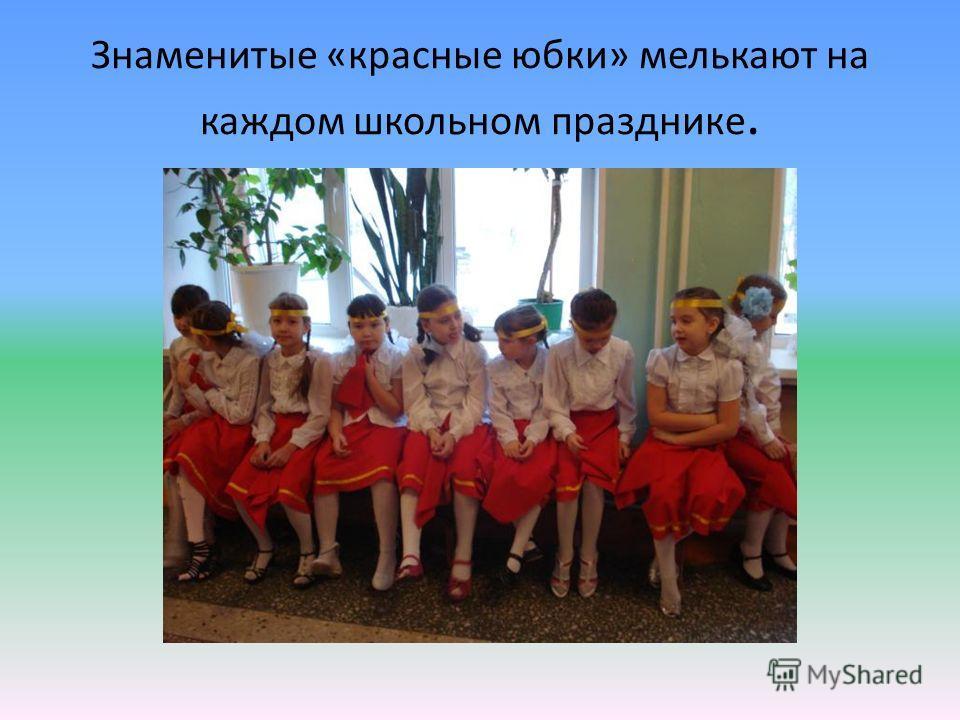Знаменитые «красные юбки» мелькают на каждом школьном празднике.