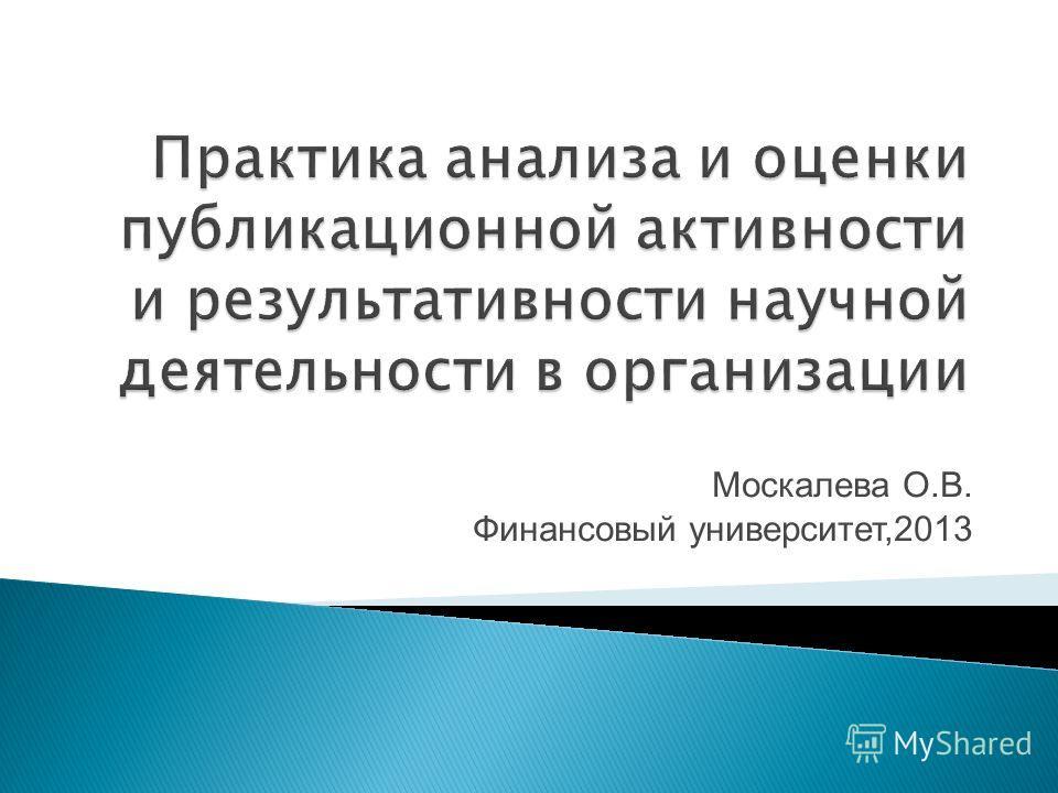 Москалева О.В. Финансовый университет,2013