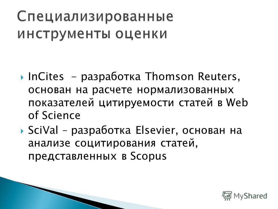 InCites - разработка Thomson Reuters, основан на расчете нормализованных показателей цитируемости статей в Web of Science SciVal – разработка Elsevier, основан на анализе социтирования статей, представленных в Scopus