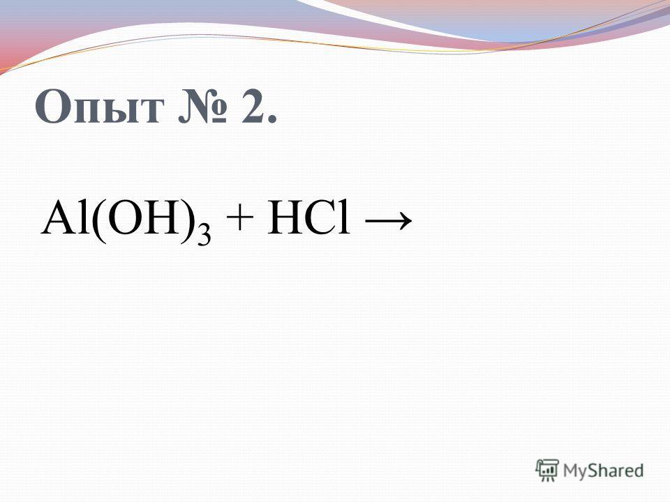 Опыт 2. Al(OH) 3 + HCl