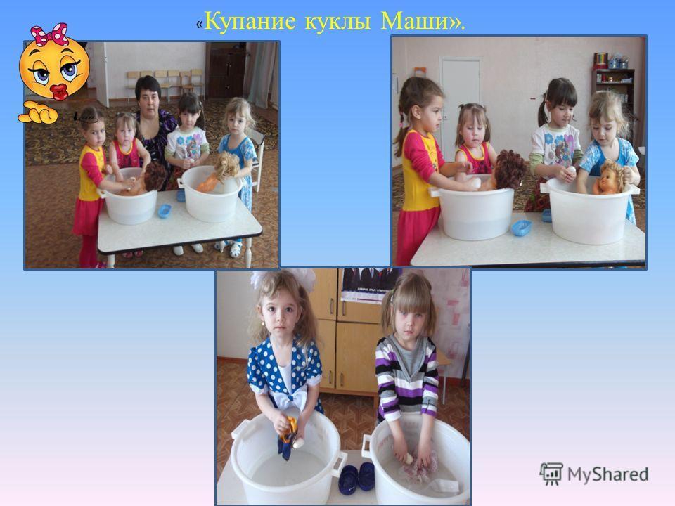 « Купание куклы Маши».