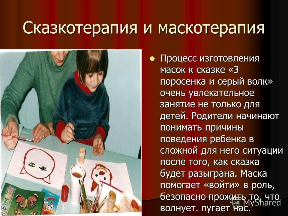 Сказкотерапия и маскотерапия Процесс изготовления масок к сказке «3 поросенка и серый волк» очень увлекательное занятие не только для детей. Родители начинают понимать причины поведения ребенка в сложной для него ситуации после того, как сказка будет