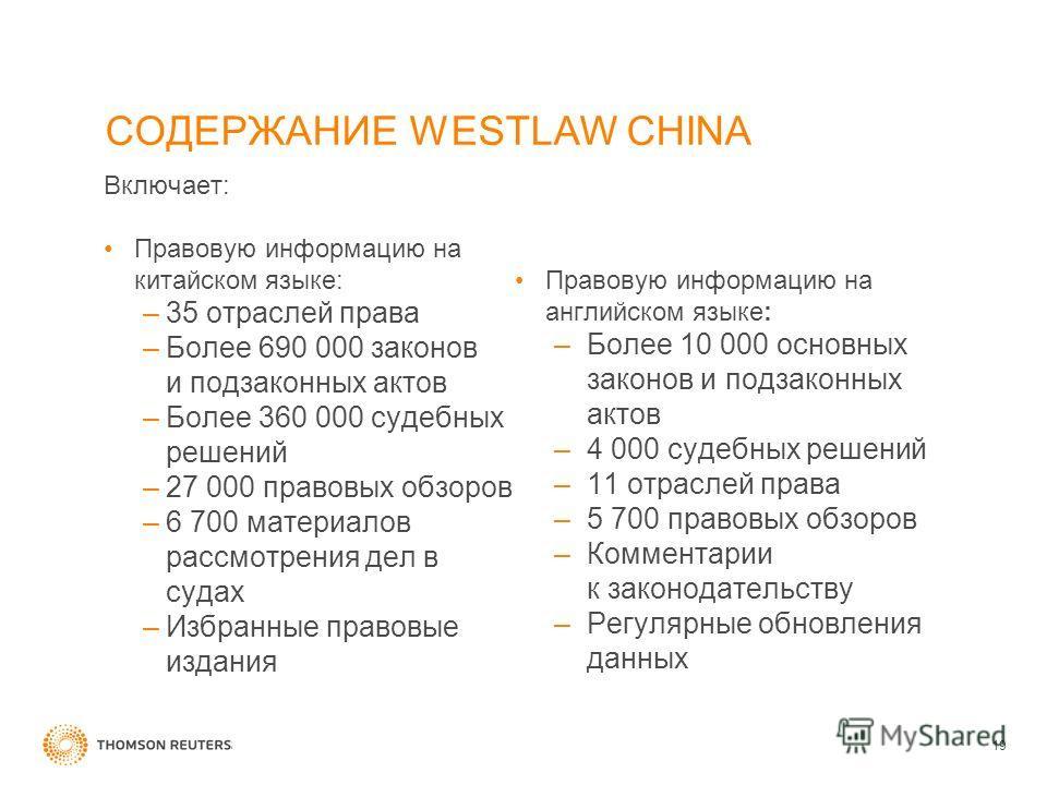 СОДЕРЖАНИЕ WESTLAW CHINA Включает: Правовую информацию на китайском языке: –35 отраслей права –Более 690 000 законов и подзаконных актов –Более 360 000 судебных решений –27 000 правовых обзоров –6 700 материалов рассмотрения дел в судах –Избранные пр
