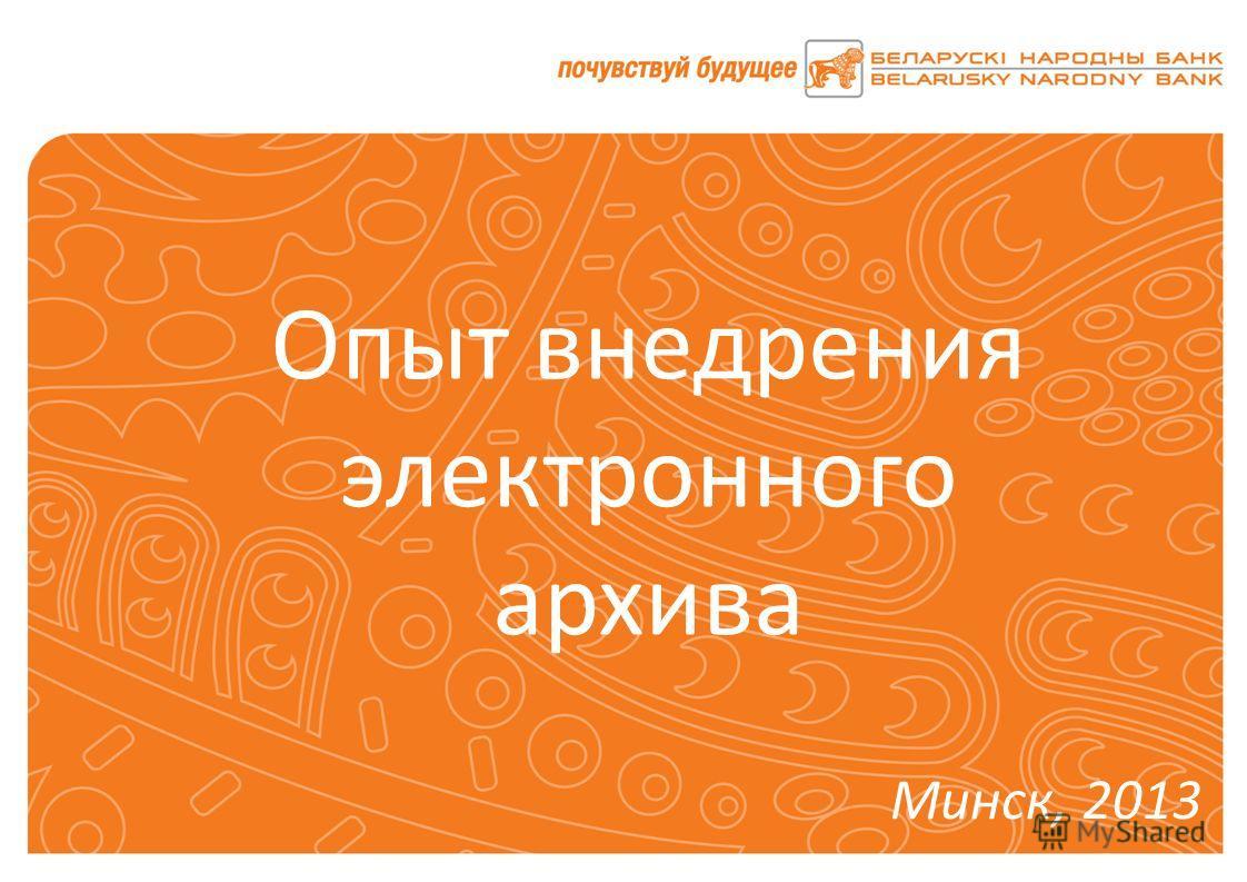 Минск, 2013 Опыт внедрения электронного архива