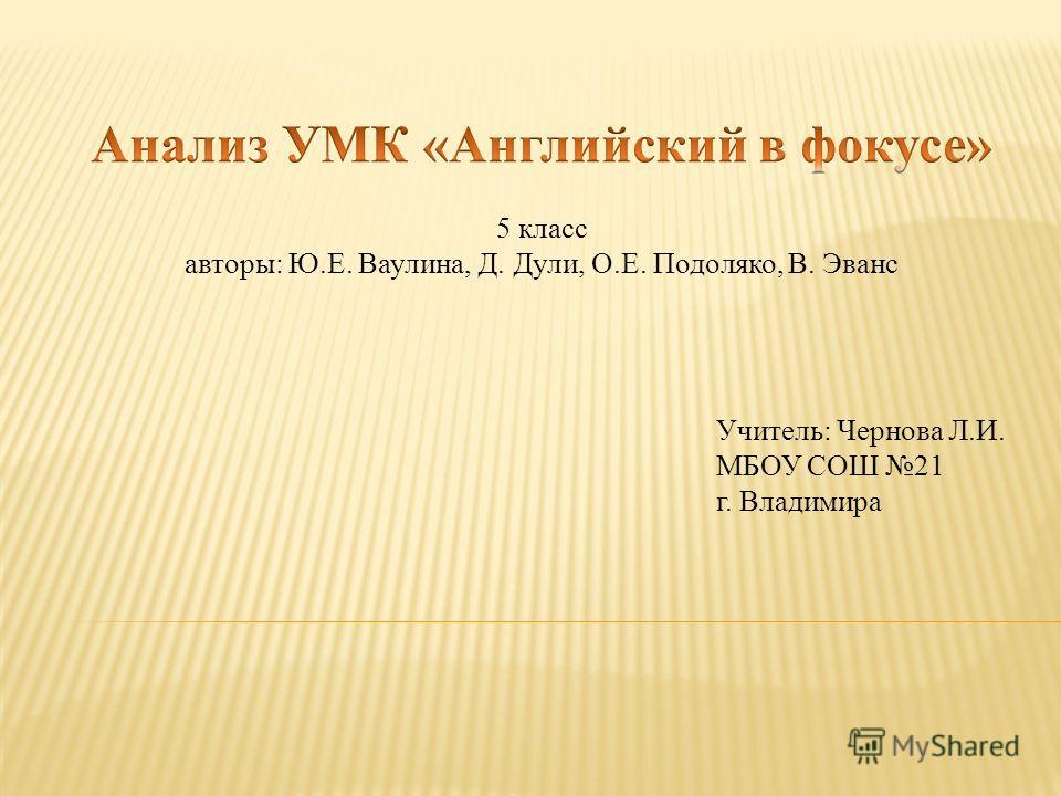 Учитель: Чернова Л.И. МБОУ СОШ 21 г. Владимира