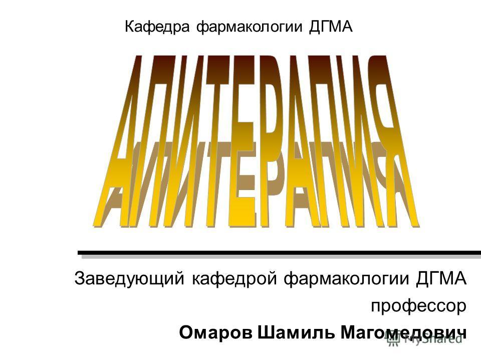 Заведующий кафедрой фармакологии ДГМА профессор Омаров Шамиль Магомедович Кафедра фармакологии ДГМА