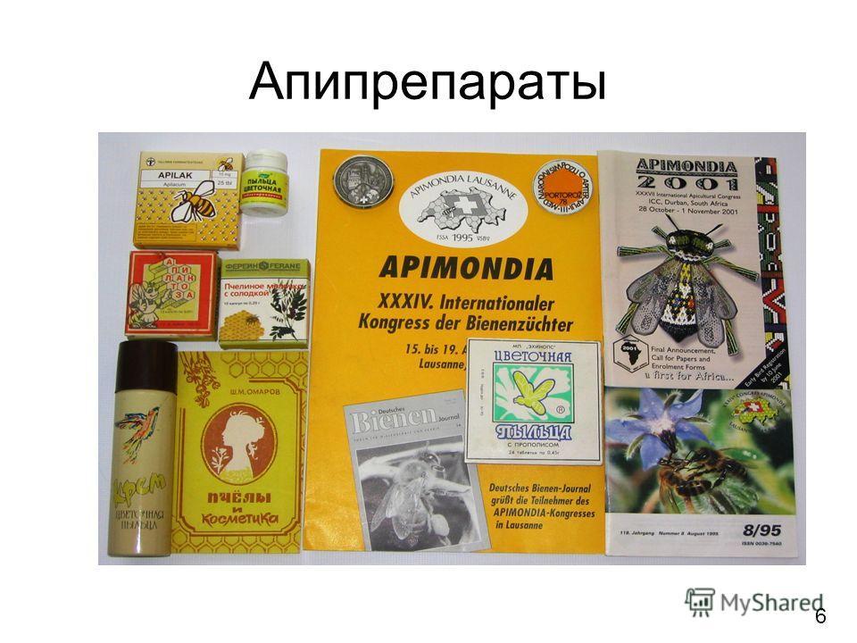 Апипрепараты 6