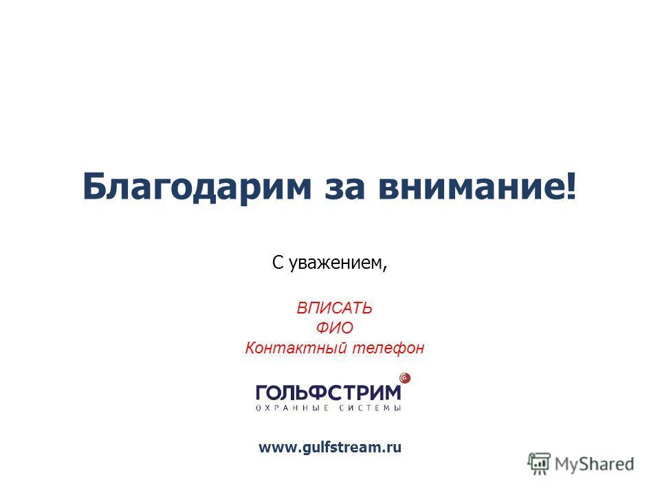 Благодарим за внимание! С уважением, www.gulfstream.ru ВПИСАТЬ ФИО Контактный телефон