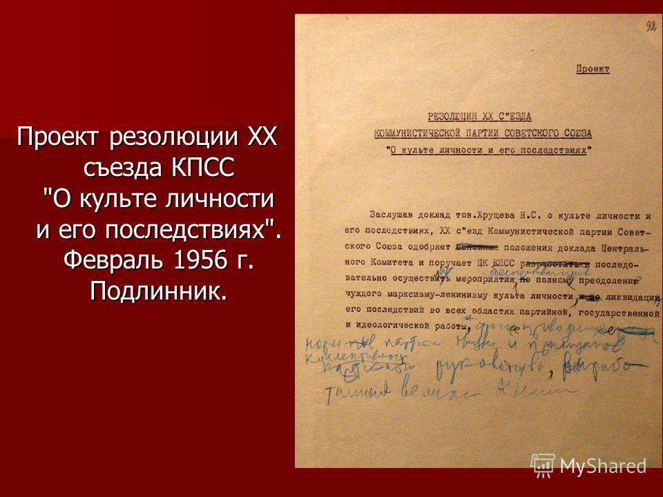Проект резолюции XX съезда КПСС О культе личности и его последствиях. Февраль 1956 г. Подлинник.