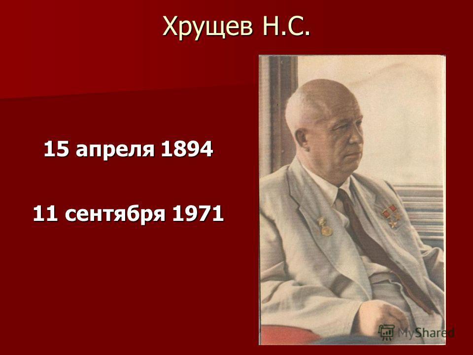 Хрущев Н.С. 15 апреля 1894 11 сентября 1971