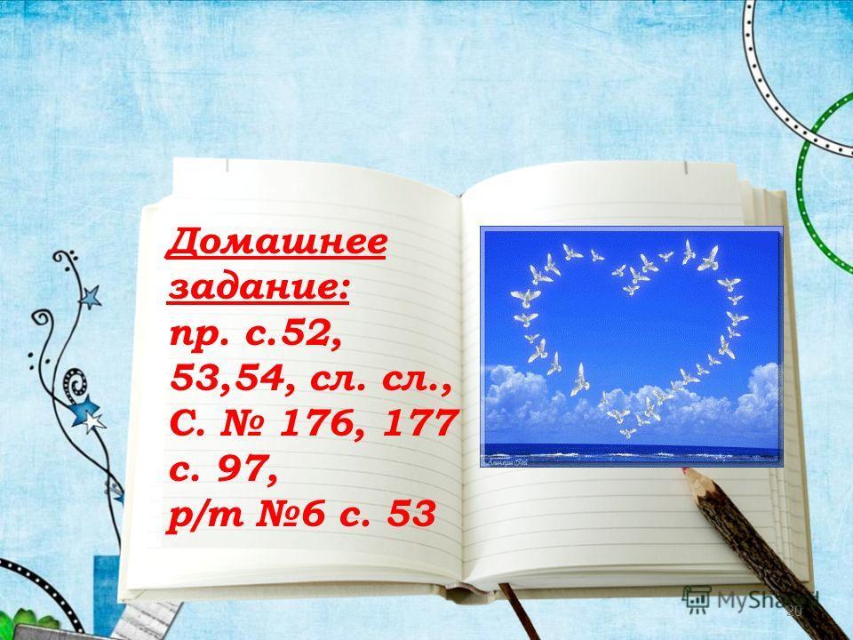 Домашнее задание: пр. с.52, 53,54, сл. сл., С. 176, 177 с. 97, р/т 6 с. 53 20