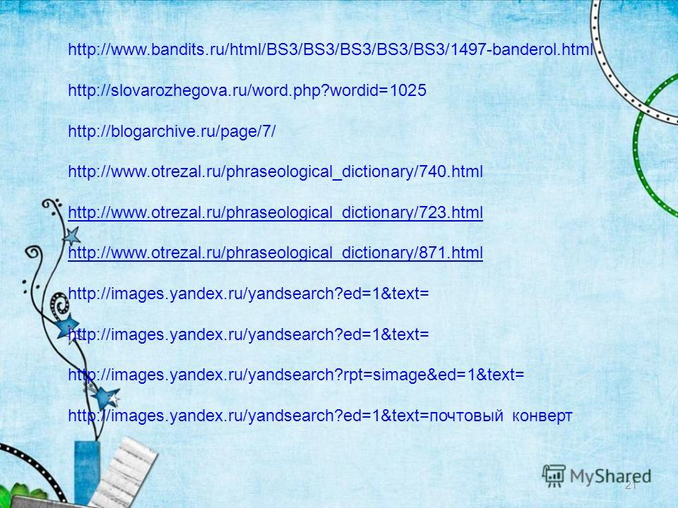 http://www.bandits.ru/html/BS3/BS3/BS3/BS3/BS3/1497-banderol.html http://slovarozhegova.ru/word.php?wordid=1025 http://blogarchive.ru/page/7/ http://www.otrezal.ru/phraseological_dictionary/740.html http://www.otrezal.ru/phraseological_dictionary/723