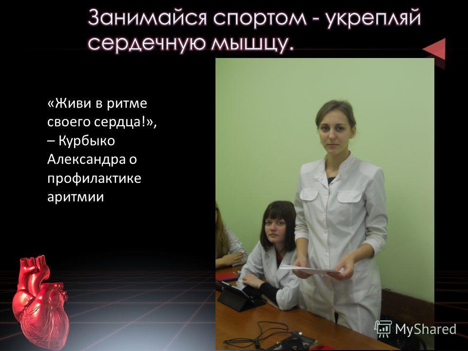 «Живи в ритме своего сердца!», – Курбыко Александра о профилактике аритмии