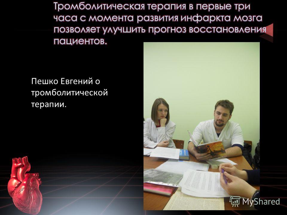 Пешко Евгений о тромболитической терапии.