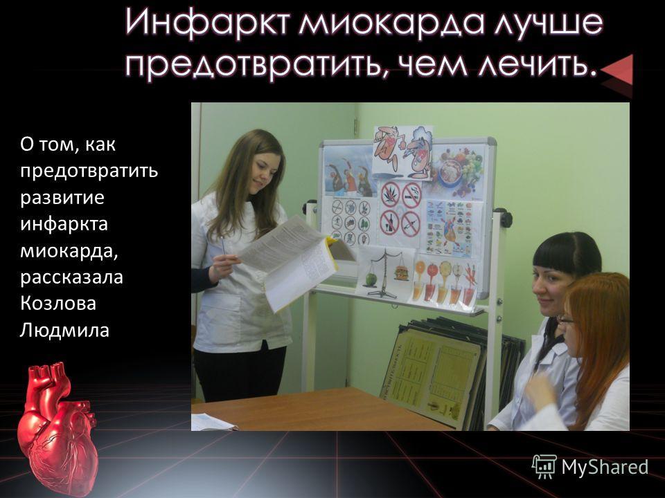О том, как предотвратить развитие инфаркта миокарда, рассказала Козлова Людмила