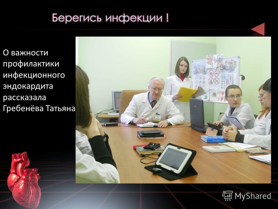 О важности профилактики инфекционного эндокардита рассказала Гребенёва Татьяна