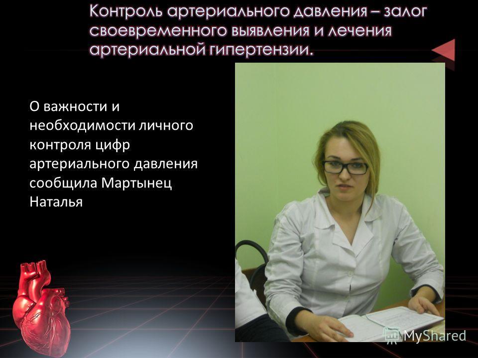 О важности и необходимости личного контроля цифр артериального давления сообщила Мартынец Наталья