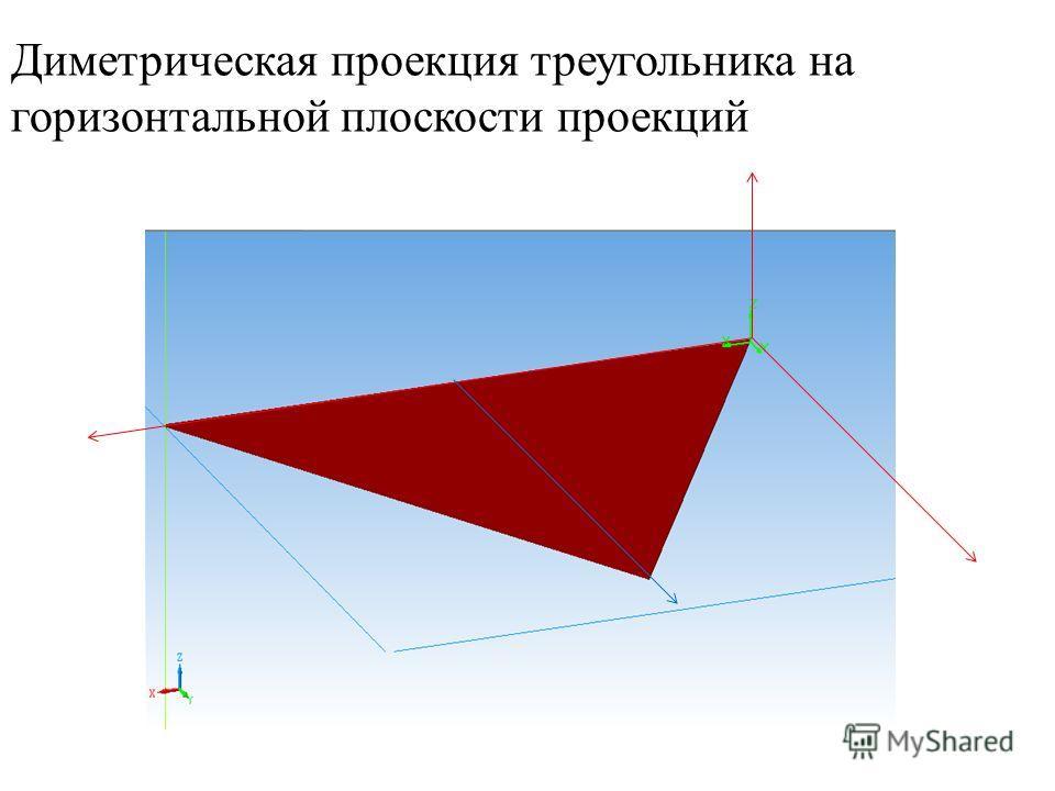 Диметрическая проекция треугольника на горизонтальной плоскости проекций