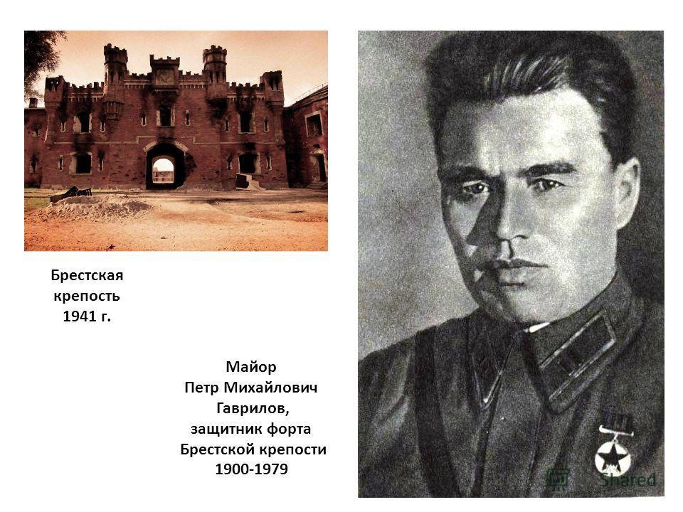 Брестская крепость 1941 г. Майор Петр Михайлович Гаврилов, защитник форта Брестской крепости 1900-1979