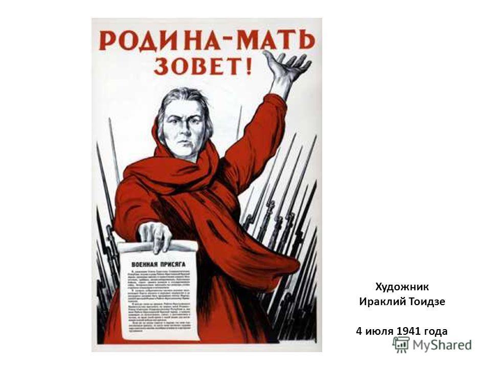 Художник Ираклий Тоидзе 4 июля 1941 года