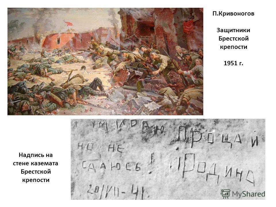 Надпись на стене каземата Брестской крепости П.Кривоногов Защитники Брестской крепости 1951 г.
