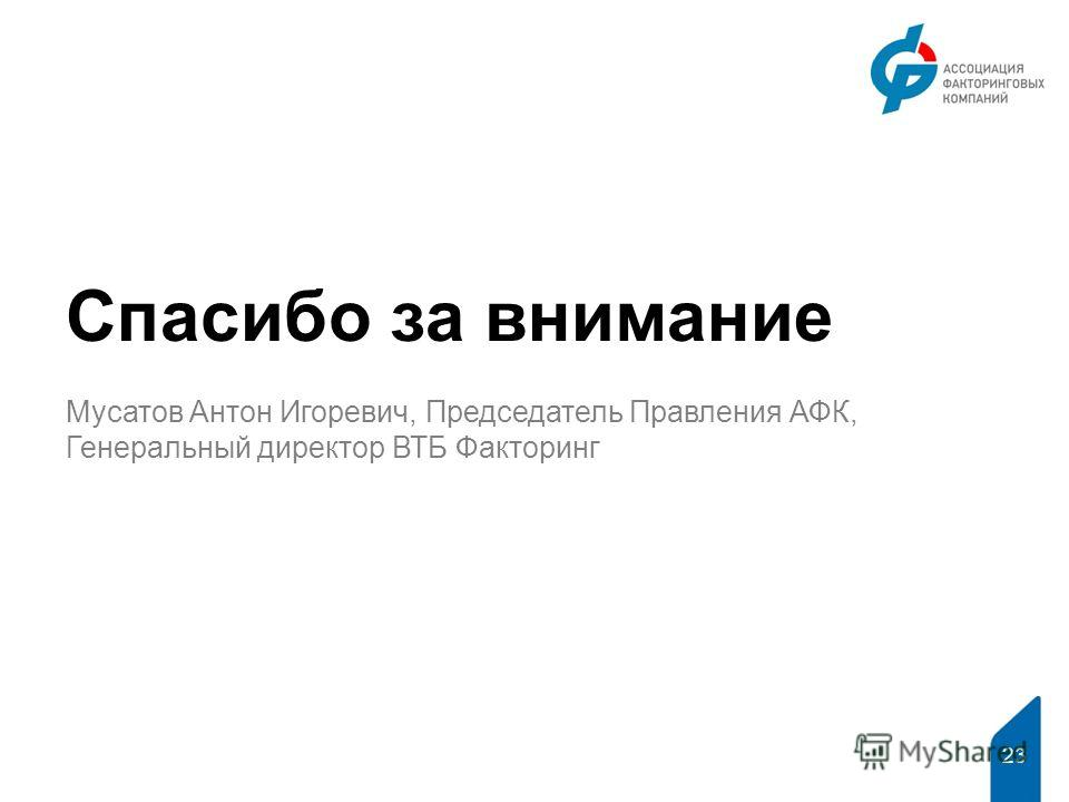 Спасибо за внимание Мусатов Антон Игоревич, Председатель Правления АФК, Генеральный директор ВТБ Факторинг 23