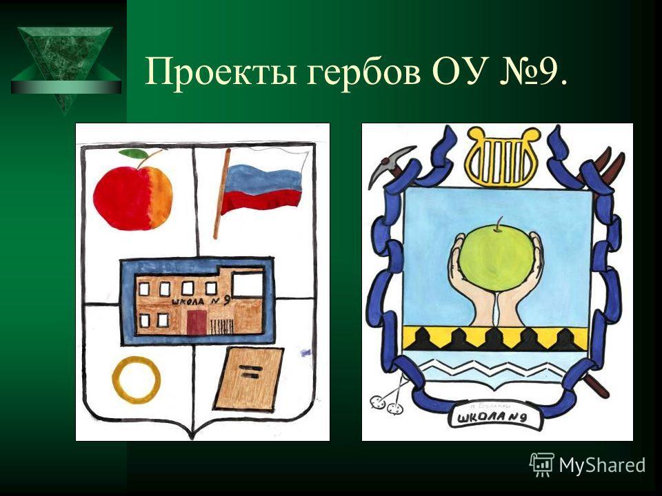 Проекты гербов ОУ 9.