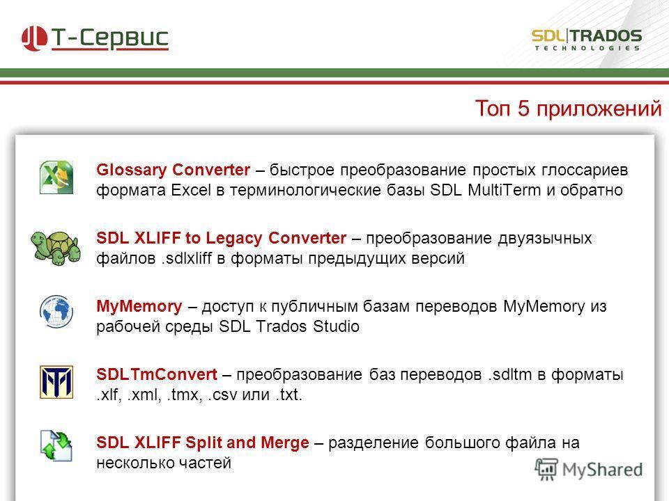 Glossary Converter – быстрое преобразование простых глоссариев формата Excel в терминологические базы SDL MultiTerm и обратно SDL XLIFF to Legacy Converter – преобразование двуязычных файлов.sdlxliff в форматы предыдущих версий MyMemory – доступ к пу