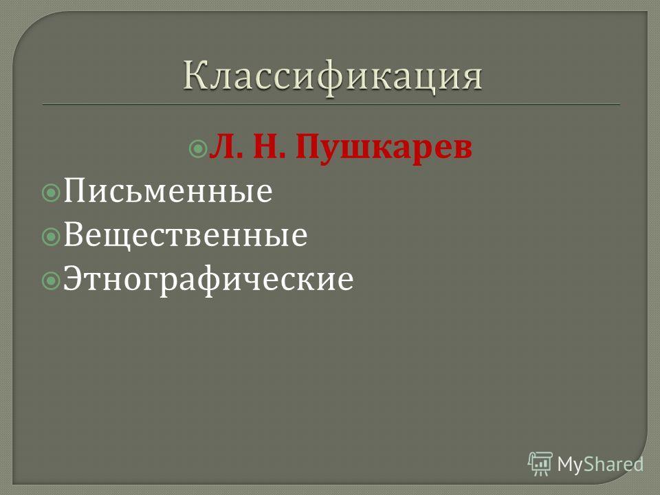 Л. Н. Пушкарев Письменные Вещественные Этнографические