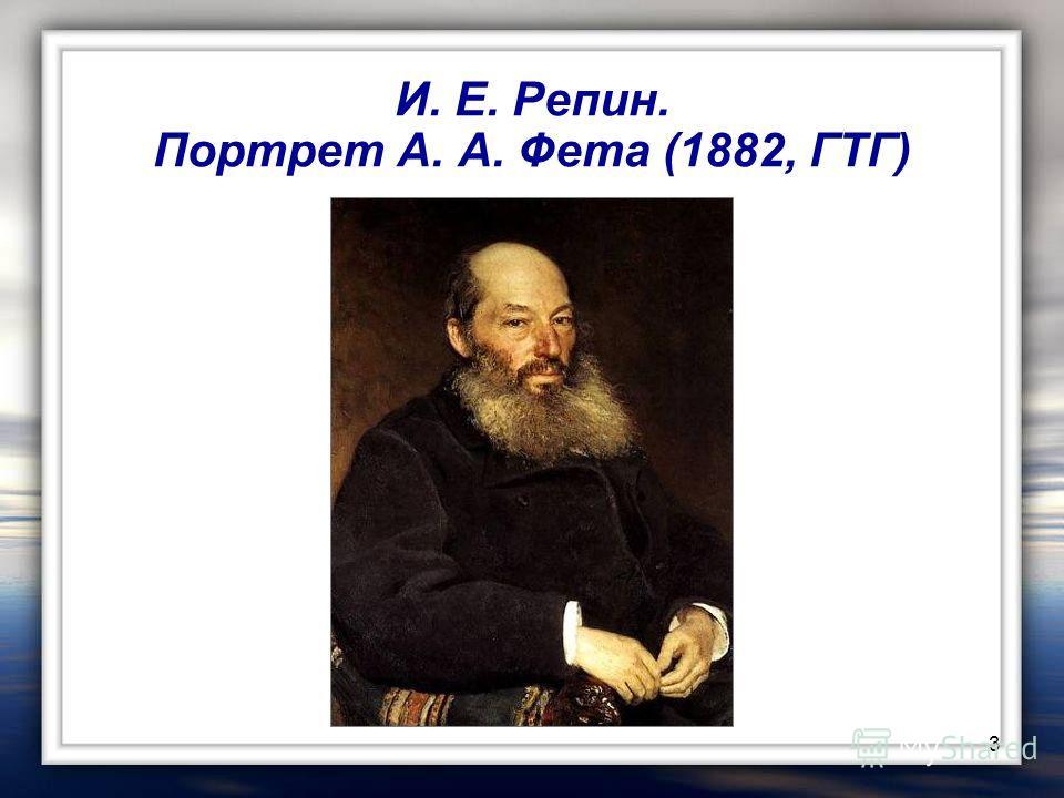 3 И. Е. Репин. Портрет А. А. Фета (1882, ГТГ)