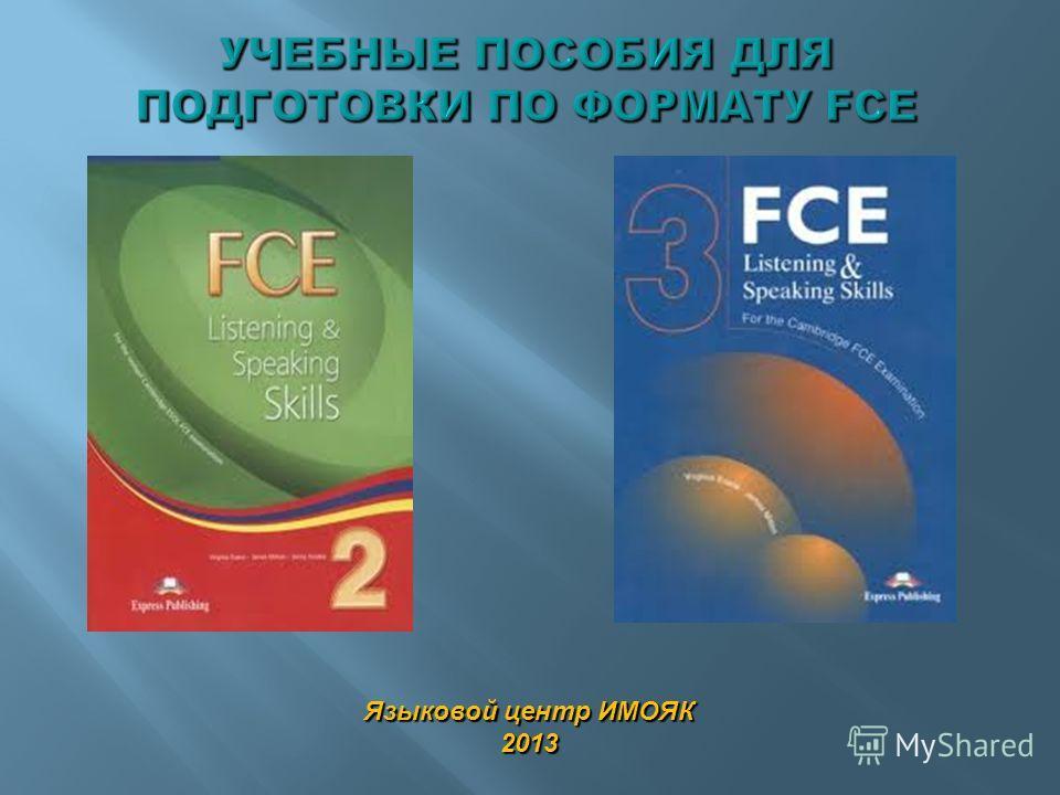Языковой центр ИМОЯК 2013