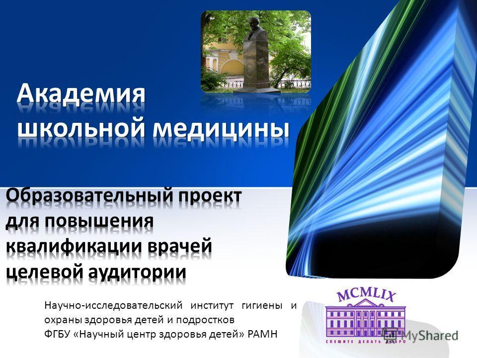 центр здорового питания официальный сайт омск