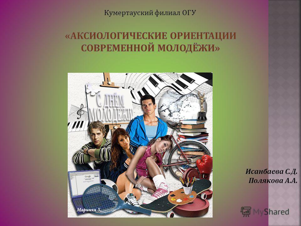 Исанбаева С. Д. Полякова А. А. Кумертауский филиал ОГУ