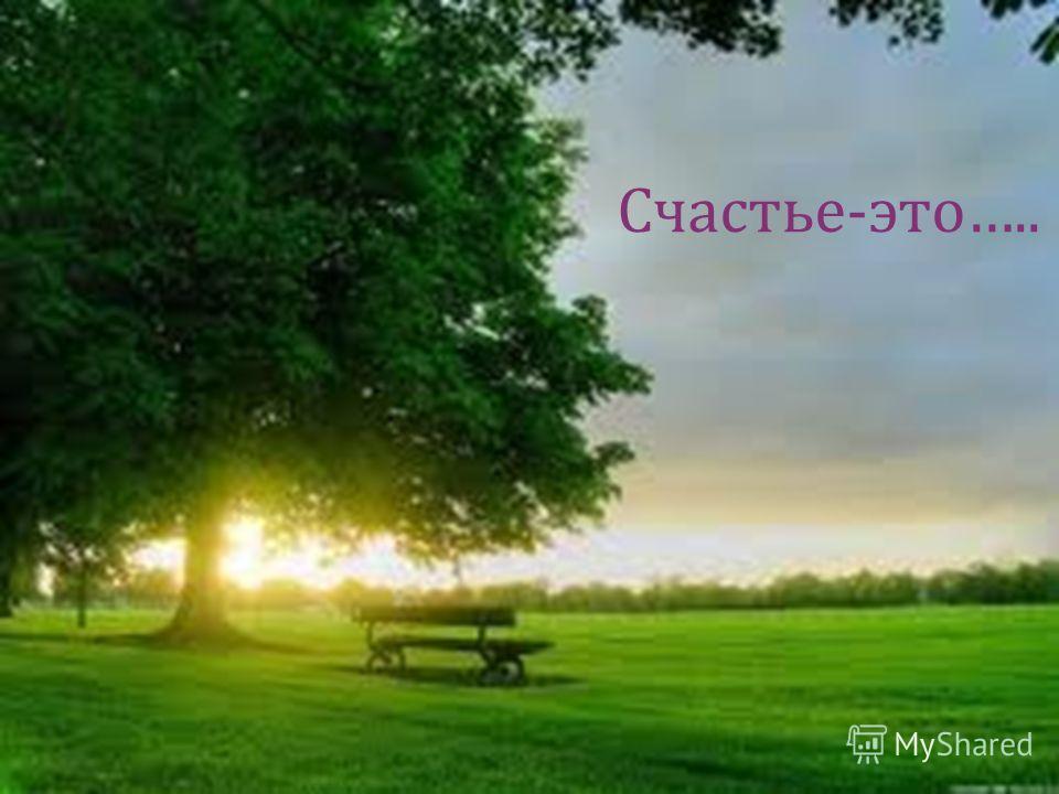 Счастье - это …..