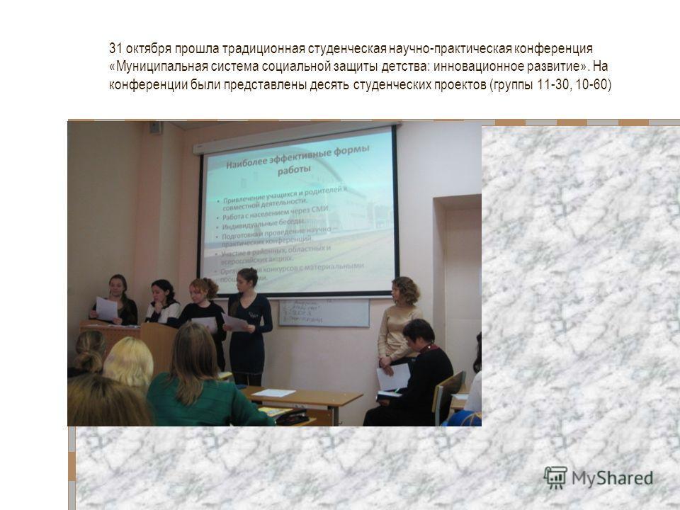 31 октября прошла традиционная студенческая научно-практическая конференция «Муниципальная система социальной защиты детства: инновационное развитие». На конференции были представлены десять студенческих проектов (группы 11-30, 10-60)