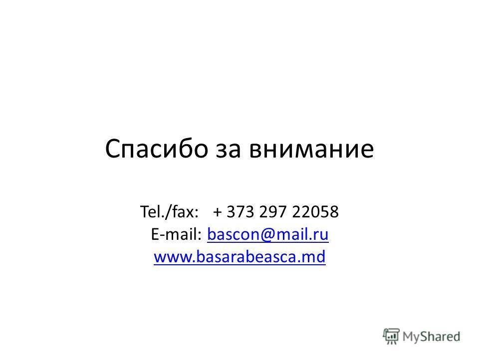 Спасибо за внимание Tel./fax: + 373 297 22058 E-mail: bascon@mail.rubascon@mail.ru www.basarabeasca.md