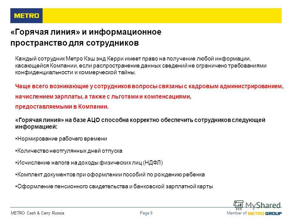 METRO Cash & Carry Russia Member of «Горячая линия» и информационное пространство для сотрудников Page 9 Каждый сотрудник Метро Кэш энд Керри имеет право на получение любой информации, касающейся Компании, если распространение данных сведений не огра