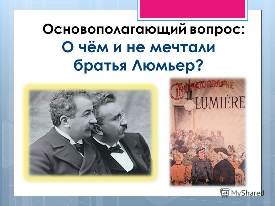 Основополагающий вопрос: О чём и не мечтали братья Люмьер?
