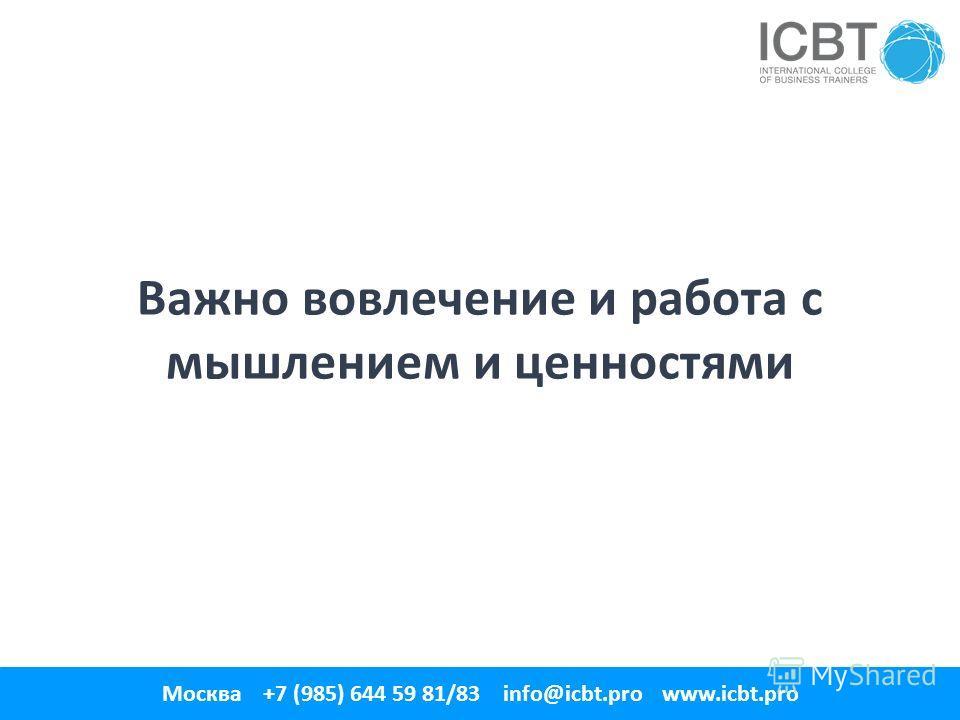 Важно вовлечение и работа с мышлением и ценностями 1 Москва +7 (985) 644 59 81/83 info@icbt.pro www.icbt.pro