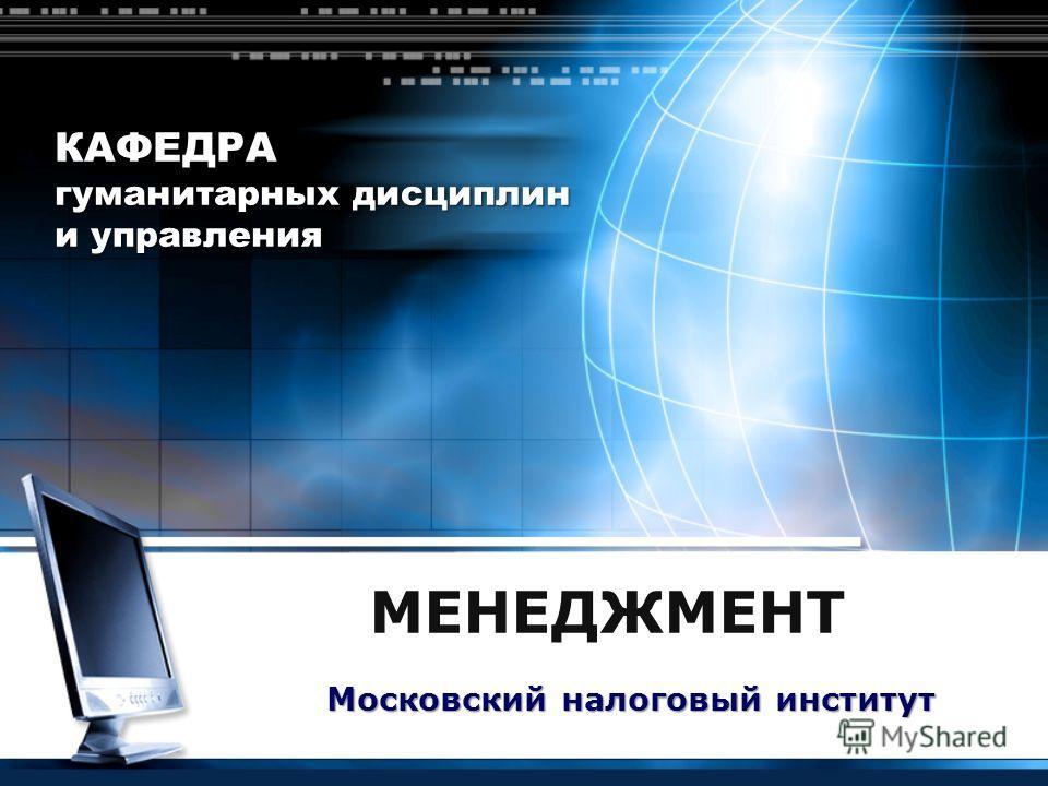 LOGO Московский налоговый институт МЕНЕДЖМЕНТ КАФЕДРА гуманитарных дисциплин и управления
