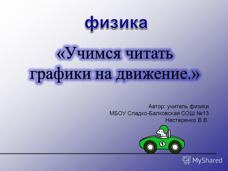 Автор: учитель физики МБОУ Сладко-Балковская СОШ 13 Нестеренко В.В.