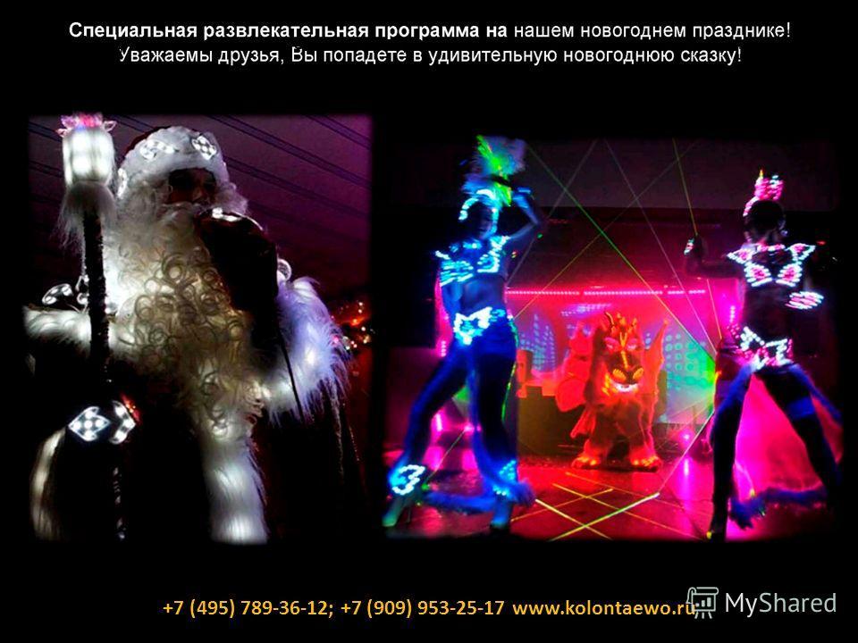 Специальная развлекательная программа на нашем новогоднем празднике! Уважаемые друзья, Вы попадете в удивительную новогоднюю сказку! +7 (495) 789-36-12; +7 (909) 953-25-17 www.kolontaewo.ru