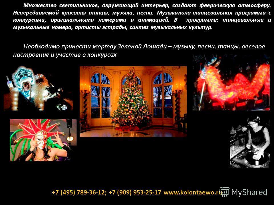 Множество светильников, окружающий интерьер, создают феерическую атмосферу. Непередаваемой красоты танцы, музыка, песни. Музыкально-танцевальная программа с конкурсами, оригинальными номерами и анимацией. В программе: танцевальные и музыкальные номер