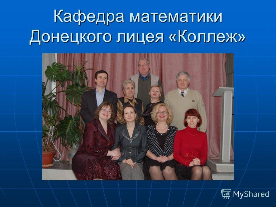 Кафедра математики Донецкого лицея «Коллеж»